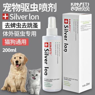 Kimpets 跳蚤藥 寵物貓咪狗狗蜱蟲跳蚤清除噴劑/寵物皮炎濕疹真菌噴劑 貓狗體外驅蟲噴劑