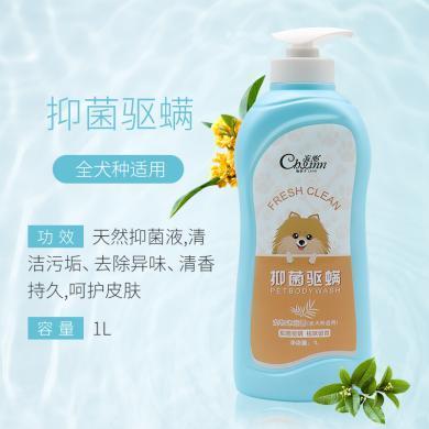 宠怡狗狗沐浴露1L宠物洗澡用品抑菌香波金毛幼犬小猫咪泰迪洗发水