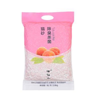 喵仙兒水蜜桃除臭貓砂貓用品5.2斤6L可沖馬桶豆腐砂結團貓砂低塵