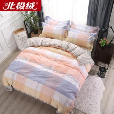 北極絨家紡四件套棉制四件套夏季四件套床單被罩四件套單雙人床四件套 BMF0006