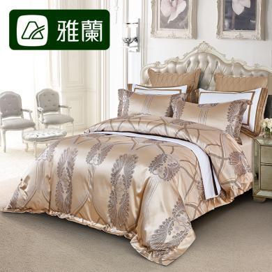 雅蘭家紡床上用品提花奢華四件套歐式1.5米床單被套1.8米全棉床品 秋水伊人