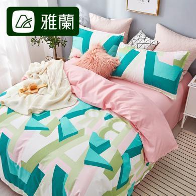 雅兰家纺四件套全棉纯棉北欧风床单被罩被套床笠撞色几何床上用品 青春手札