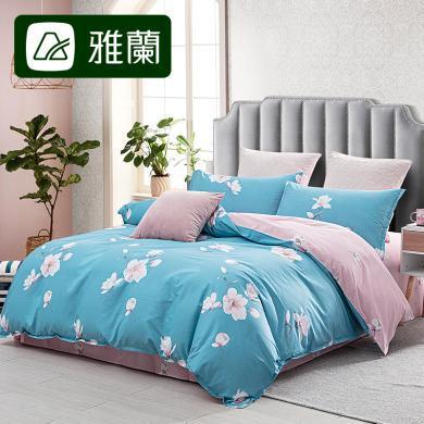 雅蘭 100%純棉四件套全棉床單被罩少女心床上用品 一簾幽夢