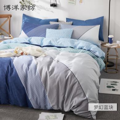 博洋家紡全棉印花四件套-夢幻藍塊、摩卡時光