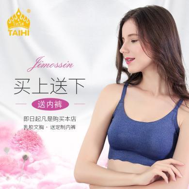 【非賣品,此為活動贈品】泰嗨(TAIHI)泰國天然乳膠內衣無鋼圈內衣薄款乳膠文胸無痕運動內衣套裝