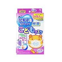 【临期品】日本原装小林 儿童一次性防尘防雾霾透气口罩 葡萄味(3个装)