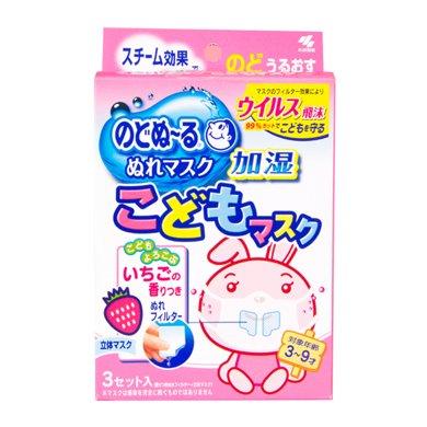 【低至2.7折】临期品 日本原装小林 儿童一次性防尘防雾霾透气口罩 草莓味(3个装)保质期至:2020-02-01