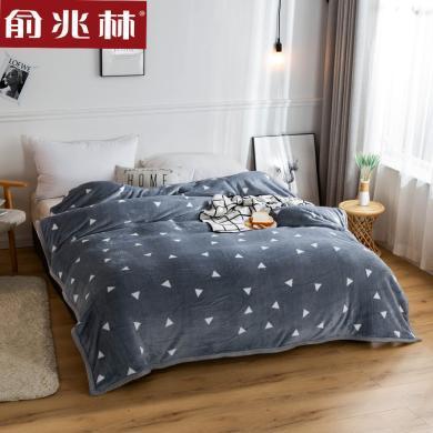 俞兆林家紡2019秋冬季毛毯 毯子 單雙人毛毯 毛毯 毛毯 家用戶外毯子 YYXMT1001