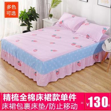 【下单直减10元/领券再减10元】VIPLIFE新款全棉床裙1.2/1.5/1.8床裙纯棉床单床上用品