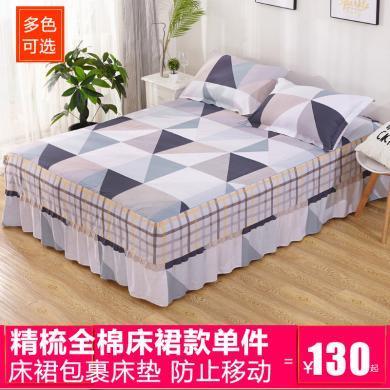 【下單直減10元】VIPLIFE新款全棉床裙1.2/1.5/1.8床裙純棉床單床上用品