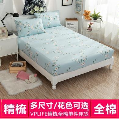 【单件床笠/多色可选】VIPLIFE床笠 精梳全棉学生/双人床笠单件床单1.5/1.8床