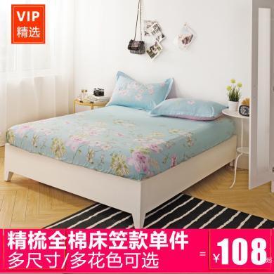 【下單減10元/多色多尺寸可選】VIPLIFE床笠 精梳全棉學生/雙人床笠單件床單