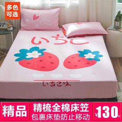 【下单减10元/多色可选】VIPLIFE床笠 精梳全棉学生/双人床笠单件床单