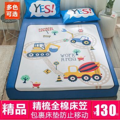 【下單減10/多色可選】VIPLIFE床笠 精梳全棉學生/雙人床笠單件床單