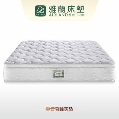 【2999起】雅蘭床墊天然乳膠床墊1.8m床墊席夢思獨立袋裝彈簧床墊 浪漫滿屋-9