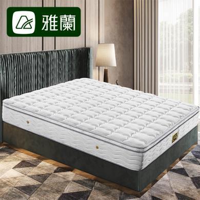【2899起】雅蘭天然乳膠床墊1.8m床1.5米獨立袋裝彈簧床墊席夢思 原笙