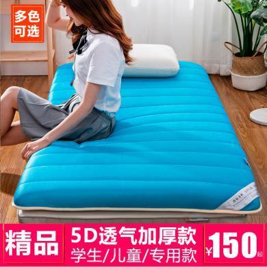 【減10/30元】VIPLIFE5D透氣加厚款床墊 學生/兒童/宿舍專用款床墊