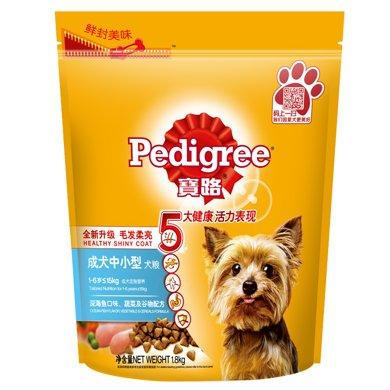 寶路成犬中小型犬犬糧深海魚味1.8kg
