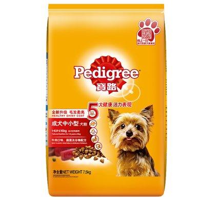 寶路干糧中小型犬牛肉味7.5kg