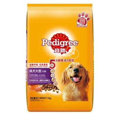 寶路成犬大型犬牛肉雞肉全面營養犬糧7.5kg