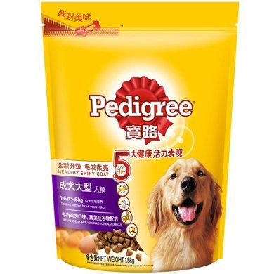 寶路成犬大型犬牛肉雞肉口味全面營養犬糧1.8kg