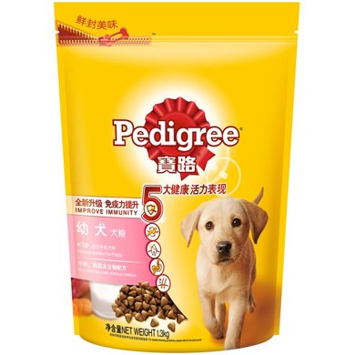寶路幼犬干糧牛奶夾心酥1.3kg