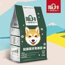 阪井狗糧秋田犬柴犬幼犬專用糧雞肉味2.5kg5斤美毛去淚痕幼犬主糧