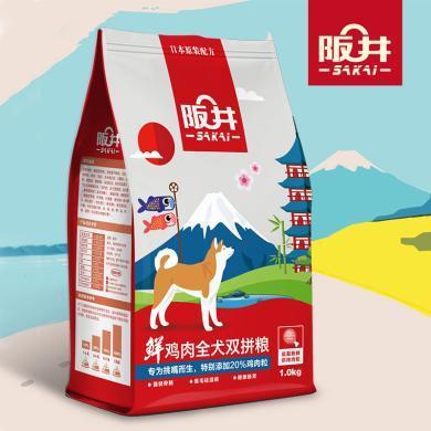 阪井狗糧雞肉味阪井雙拼狗糧1kg2斤泰迪金毛幼犬成犬通用型犬主糧
