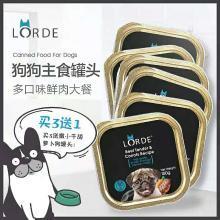 LORDE里兜狗狗零食狗罐頭寵物零食狗狗濕糧大型小型犬100g*6罐