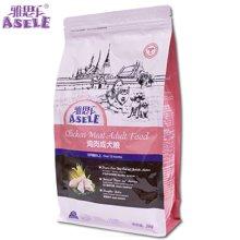 包邮雅思乐3KG主粮鸡肉成犬粮 适用于成年期所有犬种 蕴含多元营养素