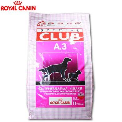 皇家狗糧幼犬糧 A3狗糧懷孕哺乳母犬及幼犬小型犬犬糧狗糧11kg