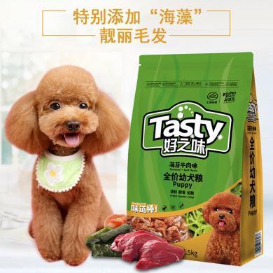 好之味 海苔牛肉味泰迪贵宾金毛通用型幼犬粮1.5KG