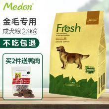 金毛狗粮成犬中大型犬金毛专用狗粮 麦顿狗粮天然鲜粮10kg