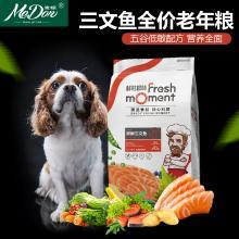 麦顿老年犬狗粮贵宾泰迪雪纳瑞博美拉布拉多金毛鲜时鲜味2.5kg