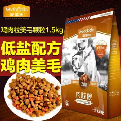 麦富迪鸡肉粒+美毛颗粒成犬肉粒粮1.5KG 泰迪金毛狗狗美毛狗粮