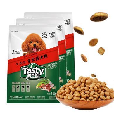 ?#31561;?#22909;之味牛肉成犬粮泰迪贵宾犬小型犬主粮500g*5包
