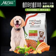 麦顿幼犬粮泰迪比熊贵宾美毛通用三文鱼无谷鲜时鲜味犬主粮2.5kg