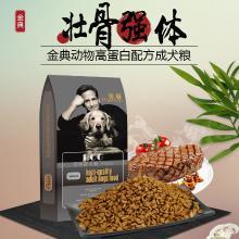 麦顿狗粮成犬10kg20斤装金毛萨摩耶拉布拉多中大型犬天然专用狗粮