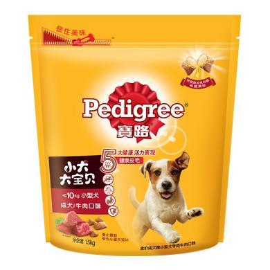 【直降】寶路小型犬專用全價成犬干糧牛肉口味1.5kg