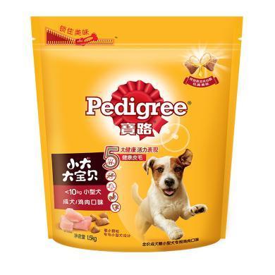 【直降】寶路小型犬專用全價成犬干糧雞肉口味1.5kg