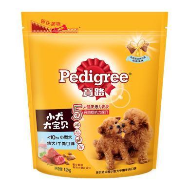 【直降】寶路小型犬專用全價幼犬干糧牛肉口味1.2kg