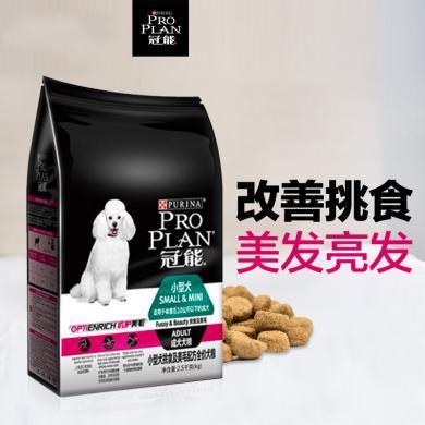 冠能狗粮小型犬成犬粮比熊贵宾泰迪挑食美毛亮毛成年狗通用粮2.5kg