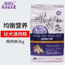雅思樂3KG主糧專用雞肉幼犬犬糧 適用于幼犬犬種 蘊含多元營養素