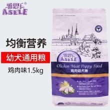 香港雅思乐狗粮 鸡肉幼犬粮1.5kg幼犬通用粮美毛均衡营养易消化