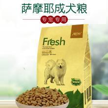 薩摩耶狗糧專用 成犬 中大型犬 天然狗糧 麥頓狗糧2.5kg 亮被毛
