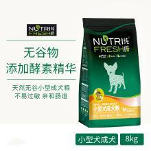 純皓狗糧 泰迪貴賓比熊博美小型犬成犬主糧天然無谷糧 酵素 8kg