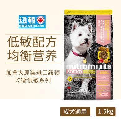 加拿大進口紐頓全犬種巴哥貴賓薩摩柯基成犬糧1.5kg低敏寵物狗糧