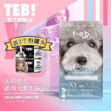 湯恩貝 狗糧X3高鈣提免通用型犬糧1.5kg中小型犬狗糧博美泰迪比熊(泰迪金毛拉布拉多比熊薩摩耶哈士奇)