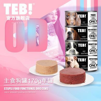 EB湯恩貝 OD主食狗罐頭170g 進口罐頭狗零食妙鮮濕糧包營養增肥