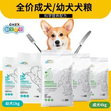 新寵之康 成犬幼犬糧1kg/4kg金毛泰迪狗糧去淚痕離乳期幼犬糧通用(泰迪金毛拉布拉多比熊薩摩耶哈士奇) bj39